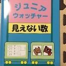 教材 小学校お受験ドリル4