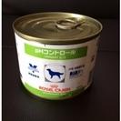 【最終値下げ】犬用ロイヤルカナン pHコントロール <1缶150円>