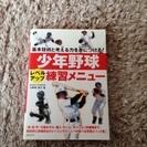 基本技術と考える力を身につける!少年野球レベルアップ練習メニュー
