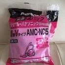 【無料】掃除機紙パックAMC-NC5