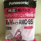 【無料】掃除機紙パックAMC-S5