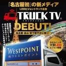 【大型トラックテレビでアピールしませんか?】最高インパクト