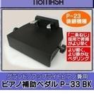 イトマサ ピアノ補助ペダルp-33