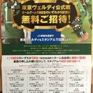 残りわずか!サッカーチケット☆東京ヴェルディ