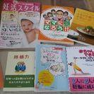 妊活、子宝に恵まれたい参考本