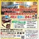 ★4/9(土)10(日)カリモク家具鶴見アウトレット『理由(ワケ)...
