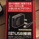(終了)未使用品 3DS/3DS LL用 ACアダプター