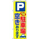 ◆<愛車に優しい>屋根つき(ビルの1階)月極め駐車場◆門司区旧門司1丁目