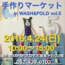 手作りマーケット in WASH&FOLD vol.5