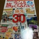 海外旅行ガイドブック◆美品◆今、こんな旅がしてみたい!2013年