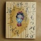 木製日記(端木絵)※手作り