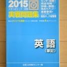 【お値引中】センター試験対策 英語(新品未使用)
