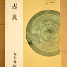 【お値引中】高校教科書 古典(新品未使用)