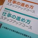 通信教育「PDCA 仕事の進め方 ステップアップコース」 日本能率...