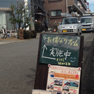 【無料】0円リフォーム