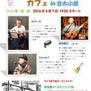[4/7(木)]ボサノバ&ポップ・カフェin音太小屋