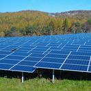 自己資金0円で始める太陽光発電