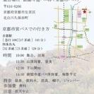 初夏薫る5月に京都のシンボル、大文字山に一緒にチャレンジしてみませんか?