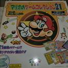 ボードゲーム マリオのゲームコレクション21