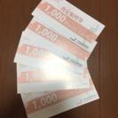 イシバシ楽器 査定額増券 5000円分