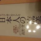 中古品 100円  リッツカールトンと日本人の流儀 高野登 ポプラ...