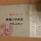 中古品 100円  美品 余命三カ月のラブレター 鈴木ヒロミツ 書籍/本