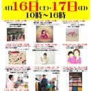 4月16日(土)ごまつり【入場無料】~子どもも大人も楽しいプログラム満載