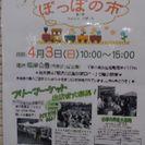 フリマ出店料¥500- ぽっぽの市《第7回チャリティ-バザ-ル》
