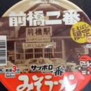 激レアカップ麺 前橋二番 サッポロ一番みそ