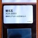 ワコム Intuos 替え芯 ACK-20001 5本セット
