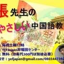 張先生のやさしい中国語教室(無料講座)