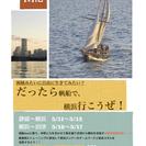 5/11,12,13 沼津〜横浜 長距離本格航海!【帆船Ami】