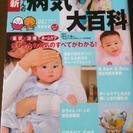 ひよこクラブ 赤ちゃんの病気大百科