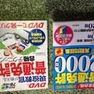 普通免許実戦問題集2000問&DVD付合格テクニック 2冊セット
