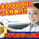 和歌山橋本市の車検ならお任せください!【オクヒラ シェル車検☆橋本...