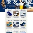 【値下げ】金麦 キャンペーン あいあい皿 セット 非売品