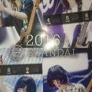 SCANDALカレンダー