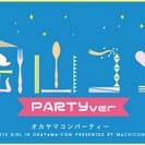 【20代限定】第36回岡山コン☆PartyVer☆5月4日(水・祝)