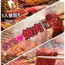 4月24(日)30~45才までの恋する焼肉コン高松