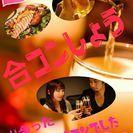 5月27金曜恋する合コン四国中央市