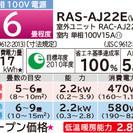 2015年モデル ルームエアコン新品 本体・工事費・税込¥5000...