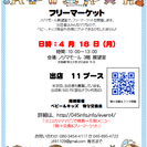 【横須賀市平成町】フリーマーケット ノジマモール3階展望室