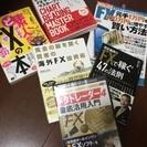 FX関連書籍5冊