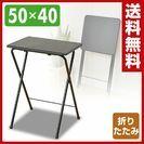 折り畳みサイドテーブル 黒