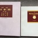 古い本差し上げます。(7)山川出版社「日本史」「現代社会用語集」