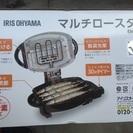 【新品未使用】マルチロースター EMR-1101 アイリスオーヤマ