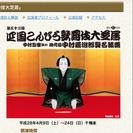 四国こんびら歌舞伎大芝居 4/13 A席2枚