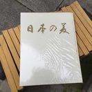 辞典 日本の美 全18冊 国際情報社