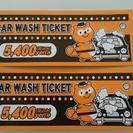 シェルガソリンスタンド洗車チケット