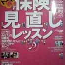 保険見直しレッスン (廣済堂ベストムック 145号)  A4版 ・...